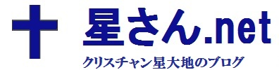 星さん.net