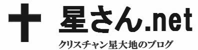 hoshisan_logo_2